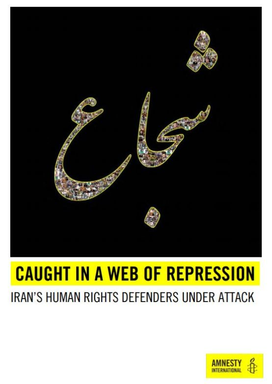 Amnesty - Iran's Human Rights
