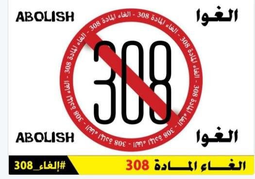 MENA 1 - Jordan Article 308